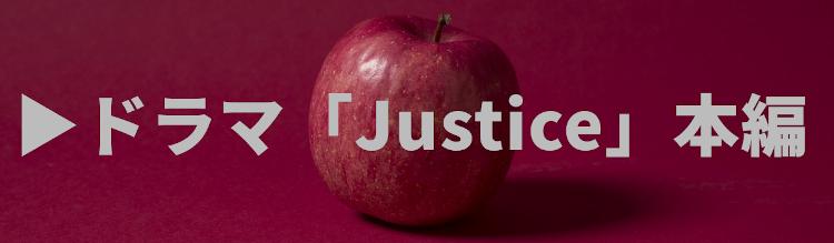 ドラマ「Justice」本編