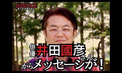 俳優・井田國彦さんからメッセージ